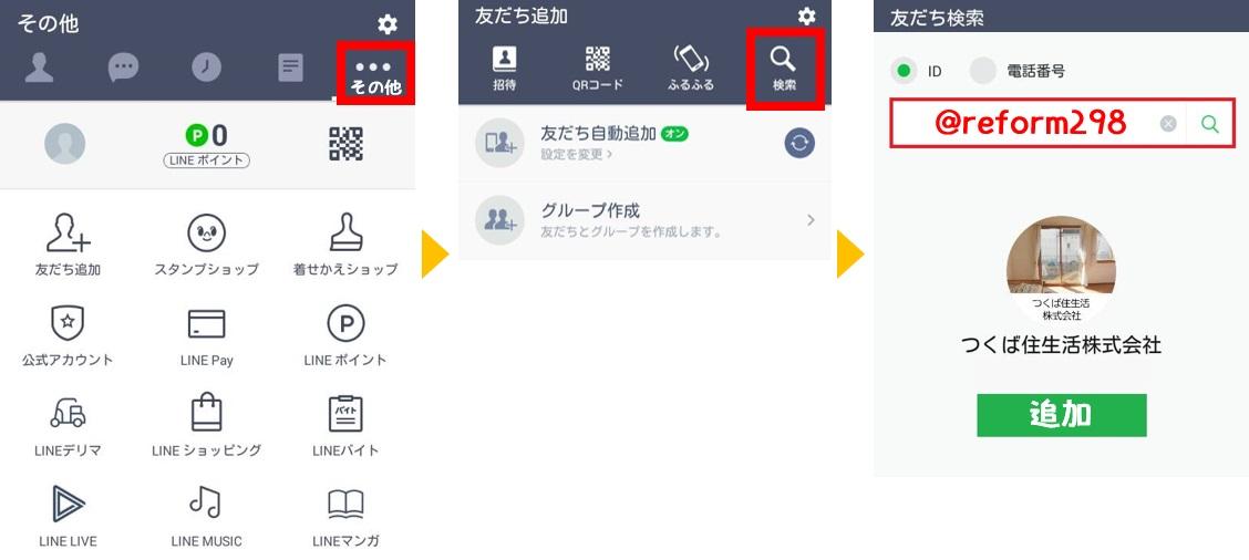 画像(ID検索).jpg