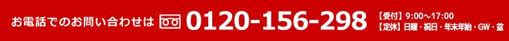つくば住生活株式会社 窓、玄関・ドアリフォーム 電話でのお問い合わせはこちらから 年中無休 年末年始・GW・お盆を除く 受付時間 9:00〜17:00