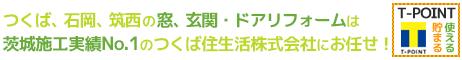石岡 筑西 窓、玄関・ドアリフォームはマドリエつくばにお任せください 茨城施工実績No.1