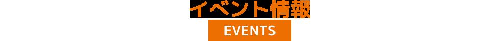 イベント情報 EVENTS