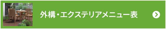 外構・エクステリアメニュー表