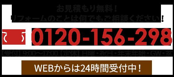 0120-156-298