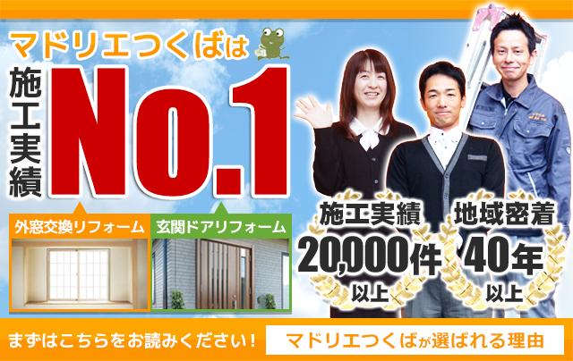 はじめにお読みください つくば住生活株式会社 石岡 窓、玄関・ドアリフォーム