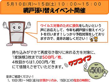 【イベント】2021年5月10日(月)~5月15日(土)網戸張替えイベント開催のお知らせ