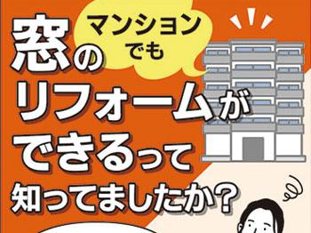 【イベント】6/20(日)マンション向けのオンライン窓リフォーム説明会のお知らせ