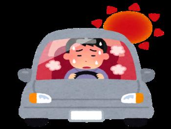 車中には熱中症だけでなく、思わぬ危険がたくさん。。